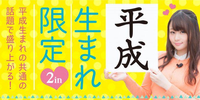 【広島市内その他のプチ街コン】合同会社ツイン主催 2016年9月23日