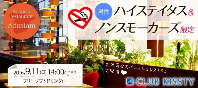 【心斎橋の婚活パーティー・お見合いパーティー】クラブキスティ―主催 2016年9月11日
