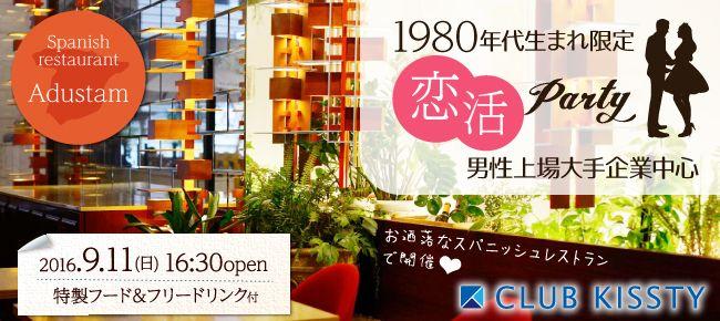 【心斎橋の恋活パーティー】クラブキスティ―主催 2016年9月11日