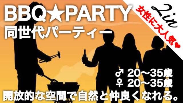 【岡山市内その他の恋活パーティー】合同会社ツイン主催 2016年8月20日