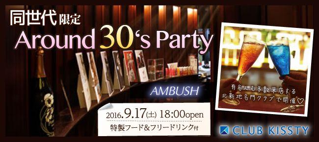 【堂島の恋活パーティー】クラブキスティ―主催 2016年9月17日