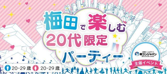 【梅田の恋活パーティー】街コンジャパン主催 2016年9月7日