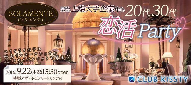 【梅田の恋活パーティー】クラブキスティ―主催 2016年9月22日
