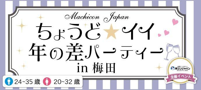 【梅田の恋活パーティー】街コンジャパン主催 2016年9月3日