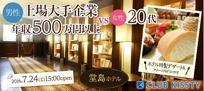 【堂島の恋活パーティー】クラブキスティ―主催 2016年9月24日
