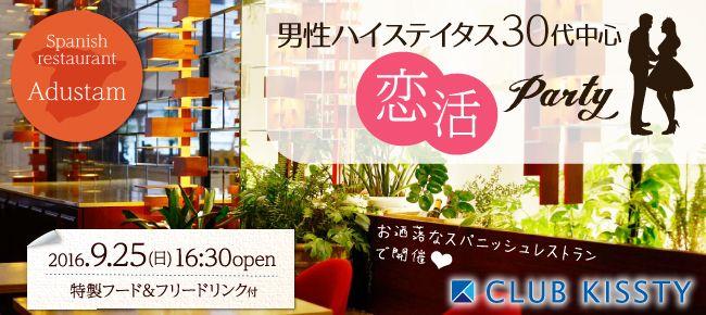 【心斎橋の恋活パーティー】クラブキスティ―主催 2016年9月25日