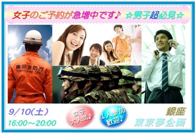 【銀座のプチ街コン】東京夢企画主催 2016年9月10日