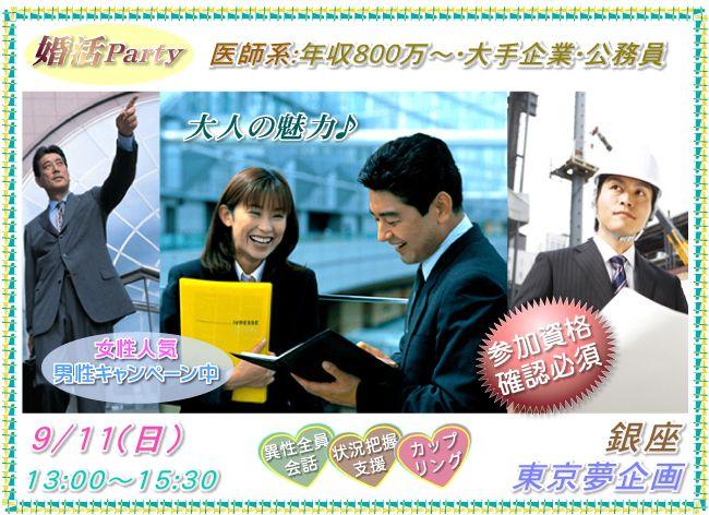 【銀座の婚活パーティー・お見合いパーティー】東京夢企画主催 2016年9月11日