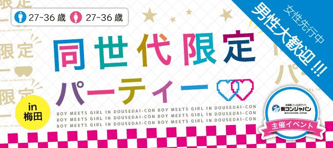 【堂島の恋活パーティー】街コンジャパン主催 2016年9月17日
