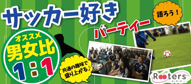 【横浜市内その他の恋活パーティー】Rooters主催 2016年9月1日