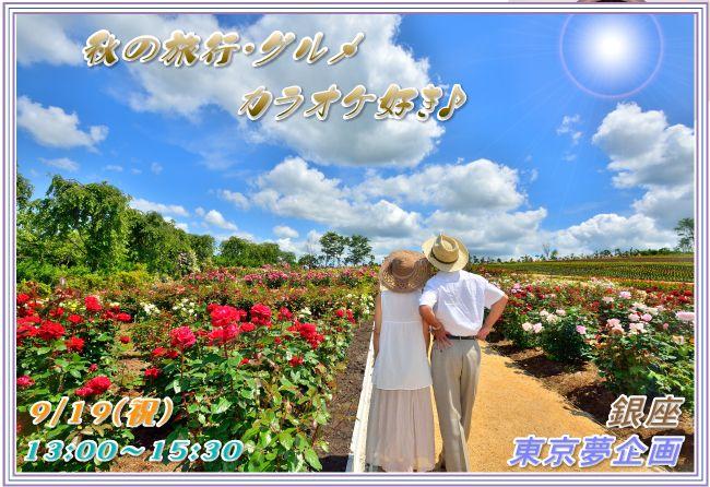 【銀座の婚活パーティー・お見合いパーティー】東京夢企画主催 2016年9月19日