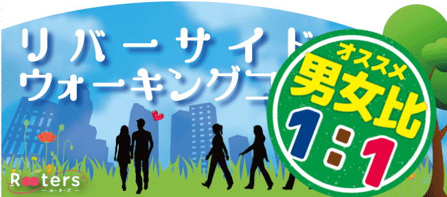 【堂島のプチ街コン】Rooters主催 2016年9月1日