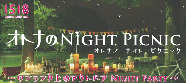 【名古屋市内その他の恋活パーティー】イチゴイチエ主催 2016年8月30日