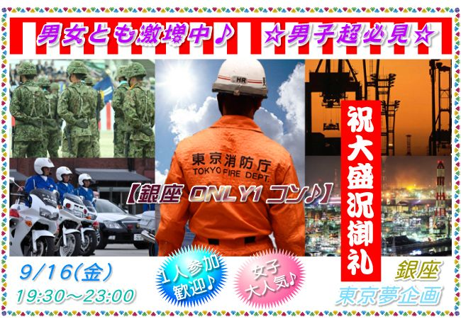 【銀座のプチ街コン】東京夢企画主催 2016年9月16日