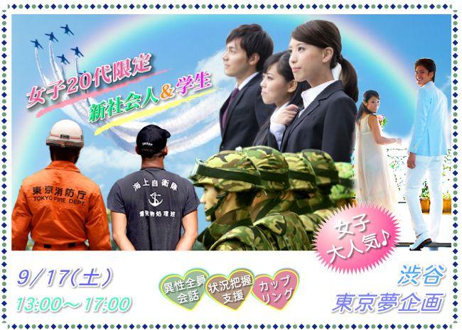 【渋谷の恋活パーティー】東京夢企画主催 2016年9月17日