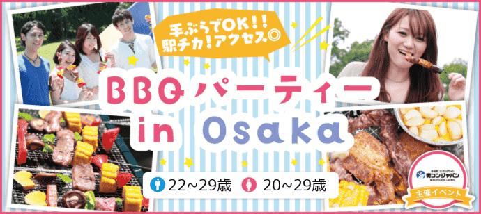 【大阪府その他の恋活パーティー】街コンジャパン主催 2016年9月22日