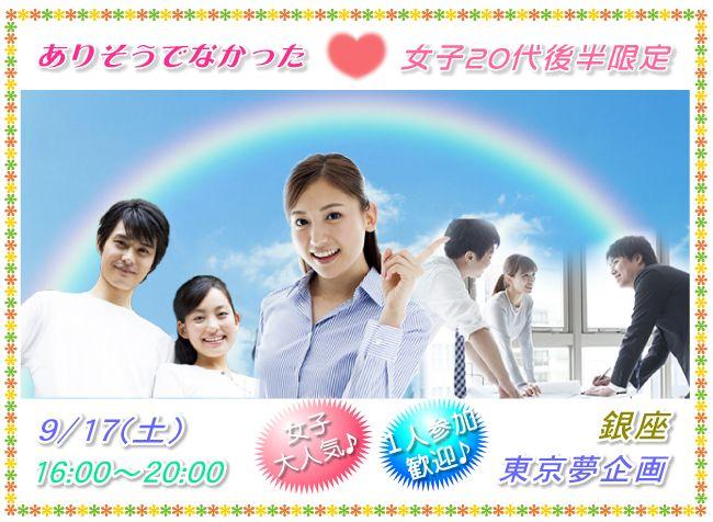 【銀座のプチ街コン】東京夢企画主催 2016年9月17日