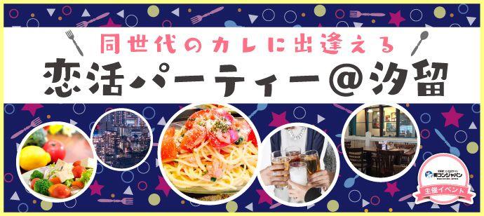 【東京都その他の恋活パーティー】街コンジャパン主催 2016年9月3日