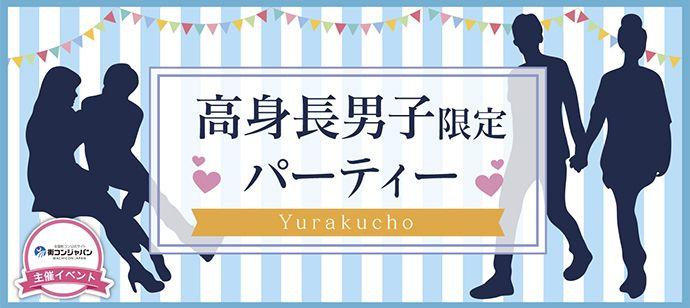 【有楽町の恋活パーティー】街コンジャパン主催 2016年9月11日