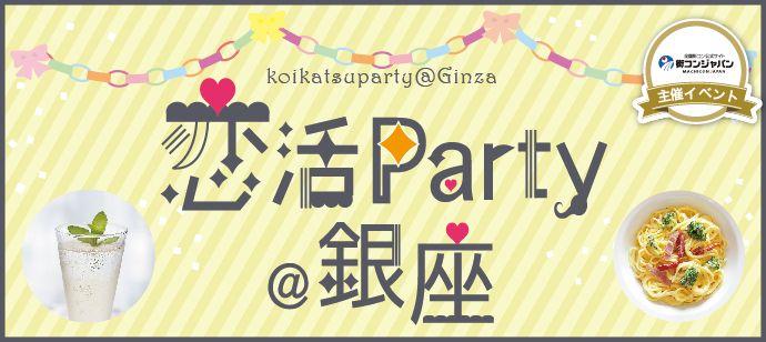【銀座の恋活パーティー】街コンジャパン主催 2016年9月18日