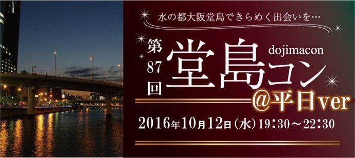 【堂島の街コン】株式会社ラヴィ主催 2016年10月12日