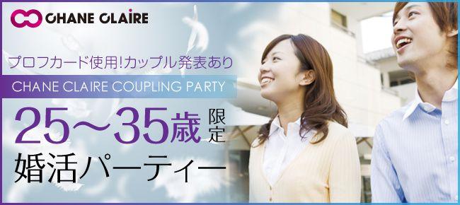 【新宿の婚活パーティー・お見合いパーティー】シャンクレール主催 2016年8月15日
