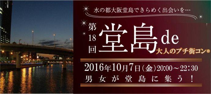 【堂島のプチ街コン】株式会社ラヴィ主催 2016年10月7日