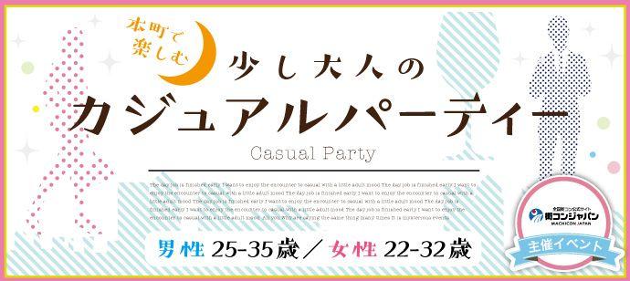 【本町の恋活パーティー】街コンジャパン主催 2016年9月2日