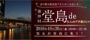 【堂島のプチ街コン】株式会社ラヴィ主催 2016年10月26日