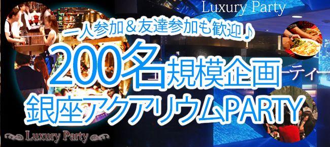 【銀座の恋活パーティー】Luxury Party主催 2016年9月19日