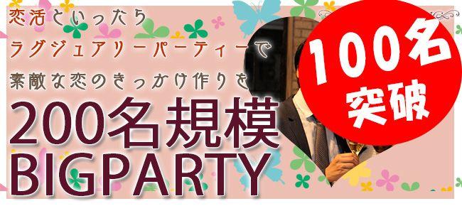 【表参道の恋活パーティー】Luxury Party主催 2016年9月18日