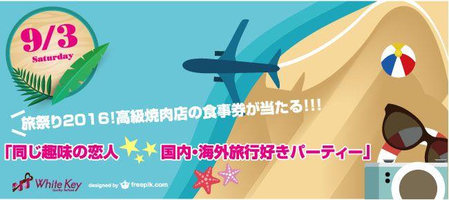 【新宿の恋活パーティー】ホワイトキー主催 2016年9月3日