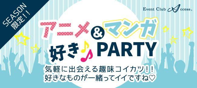 【長野の恋活パーティー】株式会社アクセス・ネットワーク主催 2016年9月4日