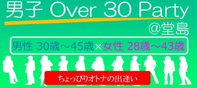 【堂島の恋活パーティー】株式会社ラヴィ主催 2016年10月6日