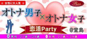 【堂島の恋活パーティー】株式会社ラヴィ主催 2016年10月24日