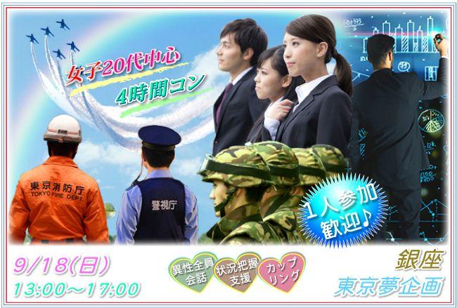 【銀座のプチ街コン】東京夢企画主催 2016年9月18日