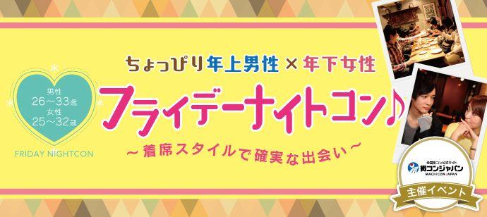 【札幌市内その他のプチ街コン】街コンジャパン主催 2016年9月2日