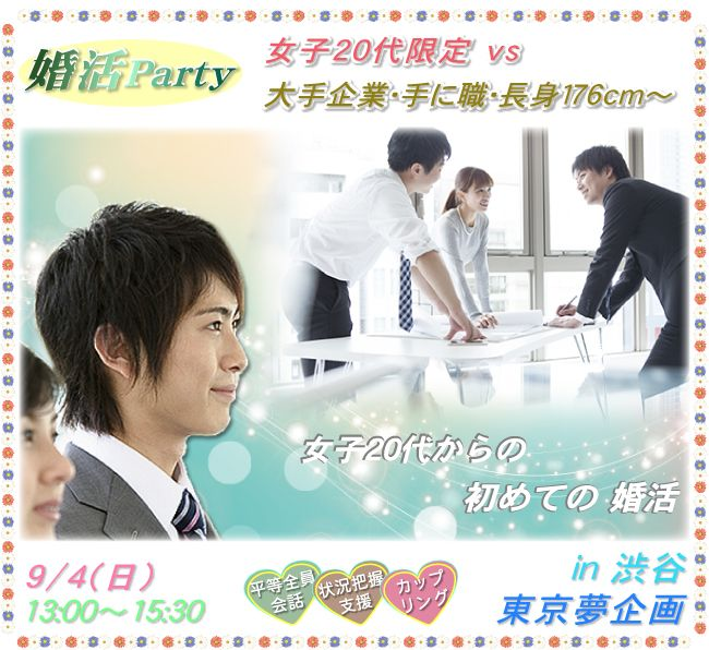 【渋谷の婚活パーティー・お見合いパーティー】東京夢企画主催 2016年9月4日
