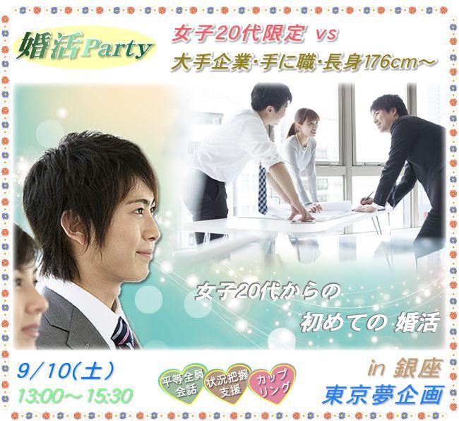 【銀座の婚活パーティー・お見合いパーティー】東京夢企画主催 2016年9月10日