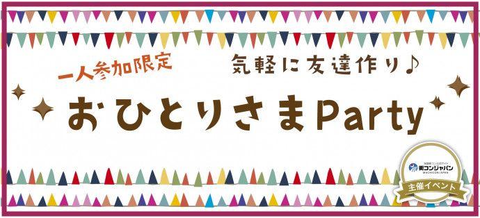 【上野の恋活パーティー】街コンジャパン主催 2016年9月17日