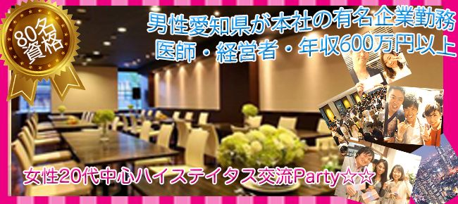 【名古屋市内その他の恋活パーティー】株式会社フュージョンアンドリレーションズ主催 2016年9月24日