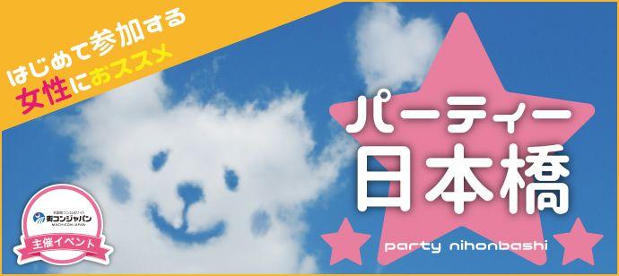 【日本橋の恋活パーティー】街コンジャパン主催 2016年9月24日