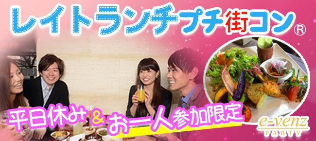【上野のプチ街コン】e-venz(イベンツ)主催 2016年8月24日