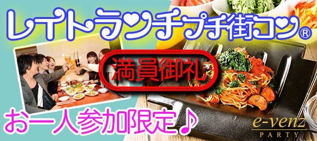 【上野のプチ街コン】e-venz(イベンツ)主催 2016年8月25日