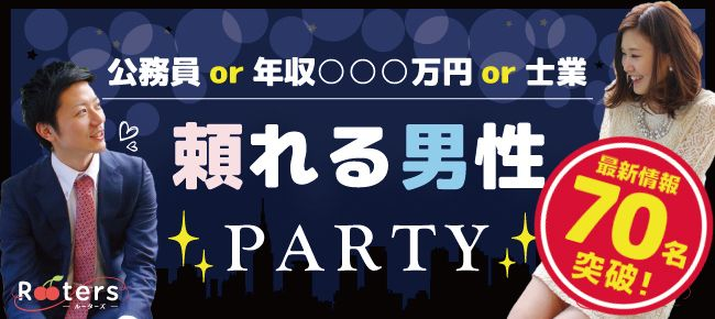 【赤坂の恋活パーティー】Rooters主催 2016年9月3日