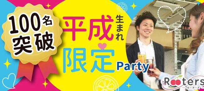 【表参道の恋活パーティー】Rooters主催 2016年9月3日