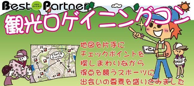 【横浜市内その他のプチ街コン】ベストパートナー主催 2016年9月11日