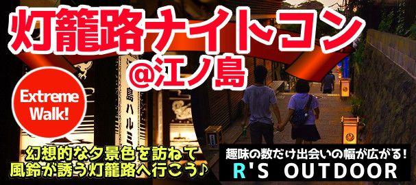 【藤沢のプチ街コン】R`S kichen主催 2016年8月27日