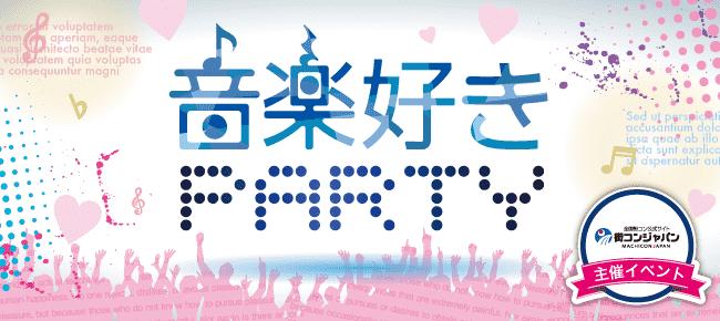 【静岡の恋活パーティー】街コンジャパン主催 2016年9月17日