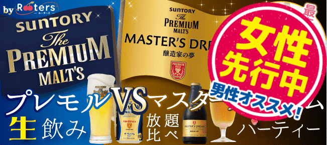【赤坂の恋活パーティー】株式会社Rooters主催 2016年9月4日